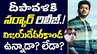 Vijay Deverakonda Role In Sarkar Movie | Thalapathy Vijay | Keerthy | A R Murugadoss