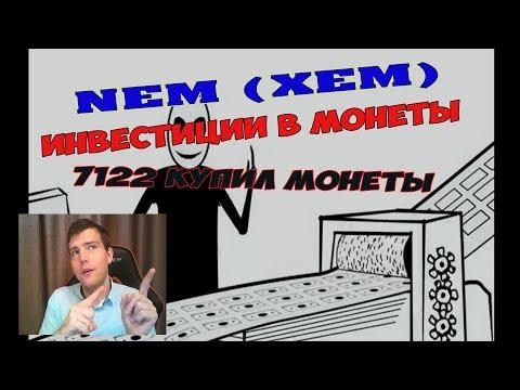 Криптовалюта NEM (XEM) инвестиции в монеты - 7122 купил монеты NEM