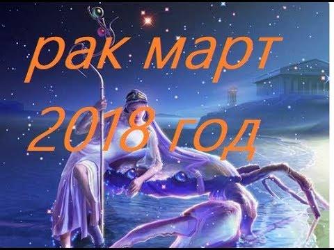 2018 рак женщи  гороскоп