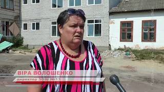 КоростеньТВ_18-08-17_Долгострой школы №13