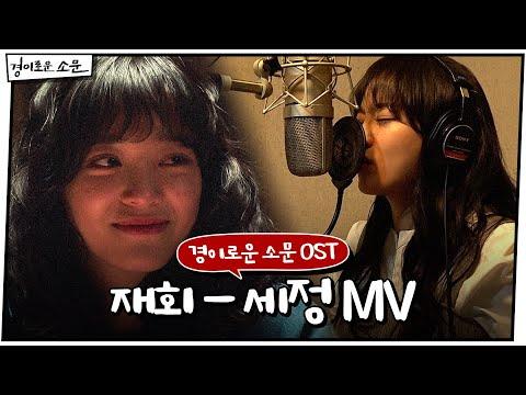 Download Lagu [경이로운 소문 OST] 재회 (Meet Again) - 세정 (SEJEONG) MV#경이로운소문 |  EP.8.mp3