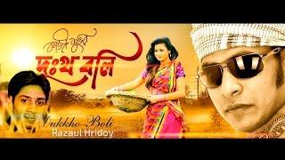 Dukkho Boli By RazaulHridoy I SokherGaanwala I New Song 2016 | Full HD