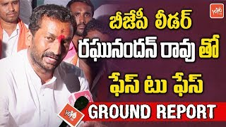BJP Dubbak MLA Candidate M Raghunandan Rao Face To Face | Telangana News  Ground Report