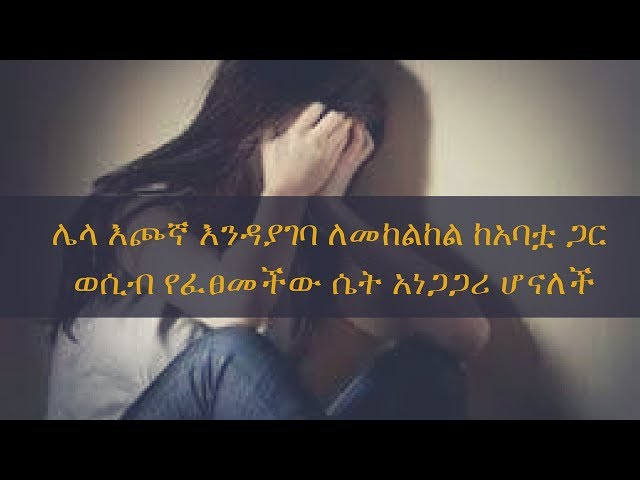ETHIOPIA -Daughter had $ex with father to stop him from marrying fiancée