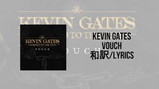 [和訳]Kevin Gates - Vouch[Lyrics]