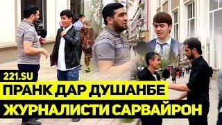 ПРАНК! Журналисти беакл дар ш. Душанбе (221.SU)