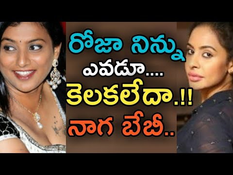 Actress Sri Reddy Sensational Comments On Jabardasth Roja And Casting Couch / Tollywood News / ESRtv