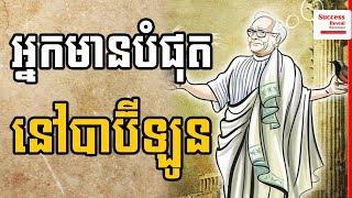 Success Reveal - The Richest Man In Babylon in Khmer