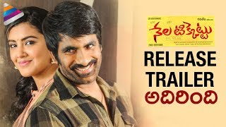 Nela Ticket Release TRAILER | Ravi Teja | Malvika Sharma | Kalyan Krishna | Ali | Telugu FilmNagar