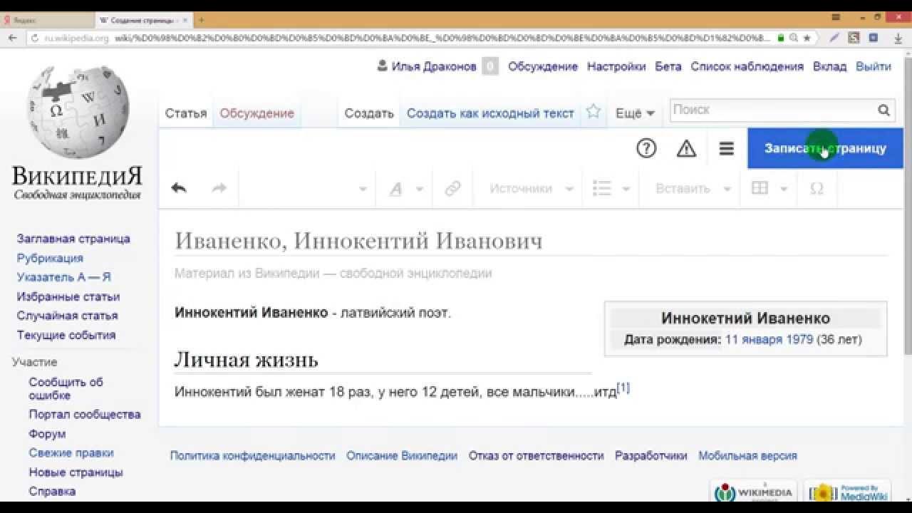 Урок 7: Как создать статью в Википедии (ВР) - YouTube