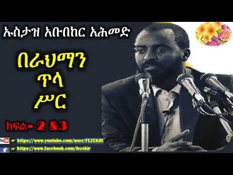Be Rahman Tela Ser 2 & 3  -  Ustaz Abubeker Ahmed
