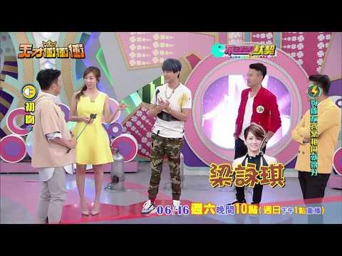【陳曉東 梁詠琪的愛情史曝光啦!!!】2018.06.16天才衝衝衝預告