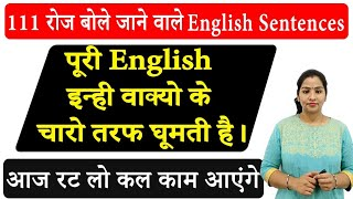 111 रोज़ बोले जाने वाले English Sentences   Daily use English Sentence  Short English Sentences