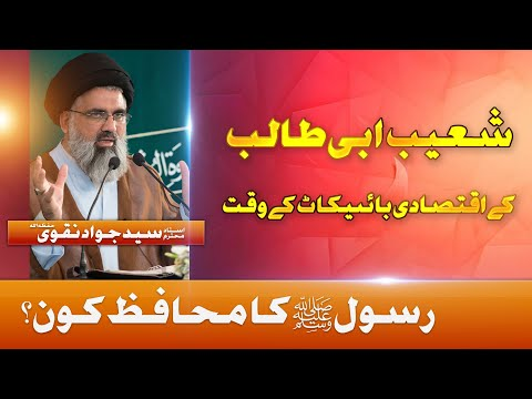 Shaib e Abi Talib ke Iqtasadi Boycott Ke Waqt Rasoolullah SAWW ka Mufahiz kon? | Syed Jawad Naqvi
