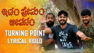 Turning Point Lyrical | Idam Premam Jeevanam | Avinash,Malavika|Raghavanka Prabhu,Judah Sandhy