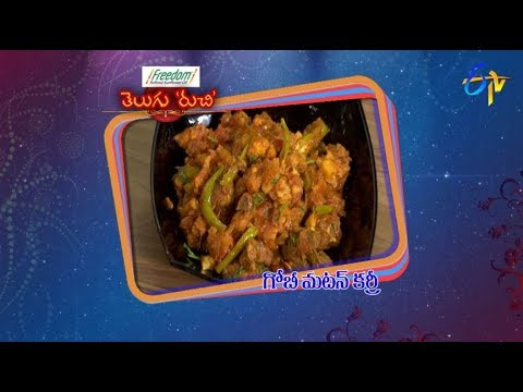 Gobi Mutton Curry | Telugu Ruchi | 1st October 2018 | ETV  Telugu