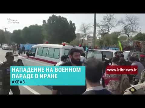 Нападение на военном параде в Иране