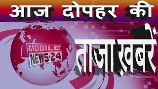 दोपहर की ताजा ख़बरें | Mid day news | News headlines | Top 10 news | Taja khabren | MobileNews24.