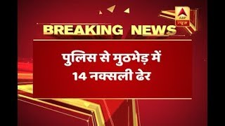 14 Naxals Killed In An Encounter With Police In Maharashtra | ABP News