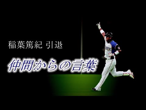 YouTube: 稲葉篤紀選手 引退メモリアルスペシャルムービー  贈る言葉