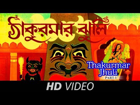 Thakumar Jhuli | Neel Kamal Laal Kamal | Bengali Animation Video...
