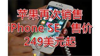 苹果再次销售iPhone SE,售价249美元起