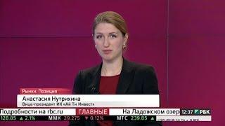 """Анастасия Нутрихина в прямом эфире РБК - """"Рынки. Позиция"""". Эфир от 20.06.2017"""