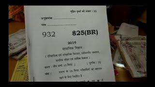 MAU : रामधनी इंटर कालेज पलिगढ में समाजिक विज्ञान का पेपर आउट, एक घर से कई कापियां बरामद