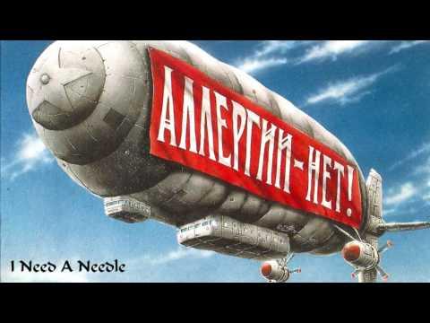Гарик Сукачев - I Need A Needle