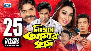 Download Nisshash Amar Tumi | Bangla Full Movie | Shakib Khan | Apu Biswas | Misha Sawdagor | Miju Ahmed 3Gp Mp4