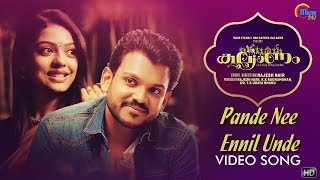 Kalyanam | Pande Nee Ennil Unde Song | Shravan Mukesh | Siddharth Menon | Prakash Alex | HD