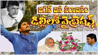 Jagan's Praja Sankalpam vibrates Modi || పాదయాత్ర పై మోదీ ఆసక్తి || Asthram Tv || Politics