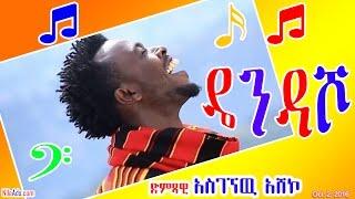 """ድምጻዊ አስገኘዉ አሸኮ """"ዴንዳሾ"""" - Singer Asgegnew Ashko """"Dendasho"""" - DW"""