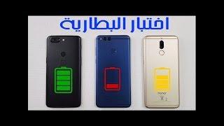 اختبار بطارية هواتف One Plus 5T و Honor 7X و Honor 9i