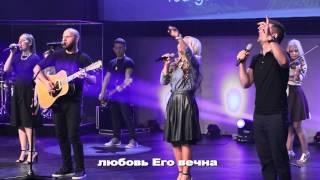 "Любовь Его Вечна-  New Beginnings Church ""Relentless"" by Hillsong United"