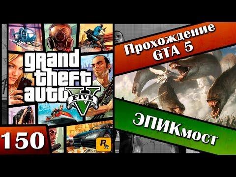 GTA 5 прохождение - 150 серия [ЭПИК-МОСТ] Хочешь продолжения? Ставь лайк!!!