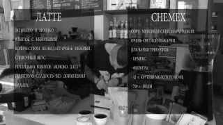 "Как варить кофе ""Латте"" и ""Chemex"". Robinzon.TV"
