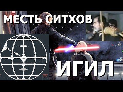 Политическая расшифровка Звёздные войны 3 эпизод. Месть ситхов. Правдозор