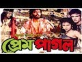 Prem Pagol | প্রেম পাগল | Bangla Full Movie | Imran | Kobita | Prabir Mitra