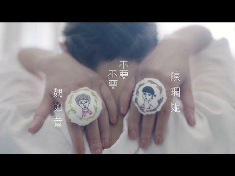 【不要不要】陳珊妮 2017新專輯 陳珊妮+魏如萱 娃娃 OFFICIAL MV | 陳珊妮