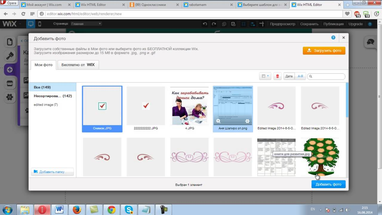 Как сделать сайт в викс