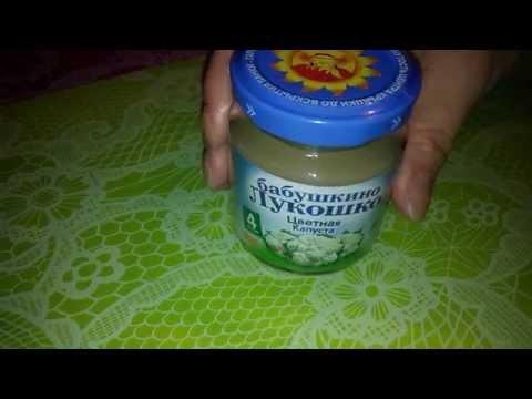 Детское овощное пюре Бабушкино Лукошко Цветная капуста.  Первый прикорм малыша