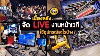 พาชมเบื้องหลัง Live ถ่ายทอดสดงานหน้าเวที เตรียมตัว/ติดตั้ง/ประกอบ/ใช้อุปกรณ์อะไรบ้าง? แบบละเอียดยิบ