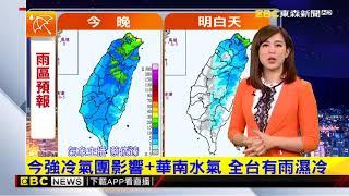 氣象時間 1070129 晚間氣象 東森新聞