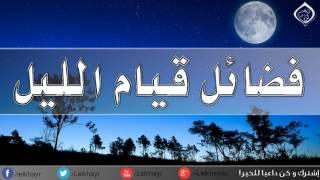 فضائل قيام الليل - من أروع ما ستسمعه عن قيام الليل (صالح المغامسي)