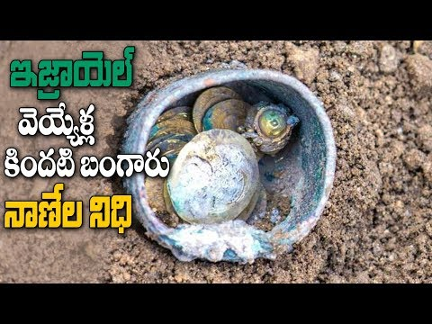 Rare Gold Coins Found in Israeli City Of Caesarea | Telugu Mystery Stories | i5 Network
