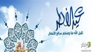 Eid Mubarak beautiful Arabic song