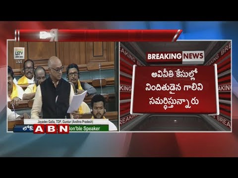 MP Galla Jayadev Moves No Trust Motion Against BJP In Lok Sabha | Parliament Session | Part 2