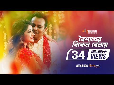 Boishakher Bikel Balay   Sriparna   Akassh & Kona   Live Technologies   Bangla Music Video 2017