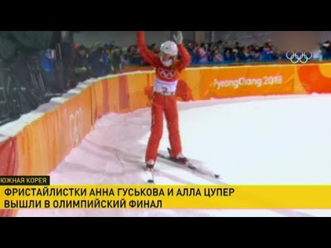 Олимпиада-2018: белоруски Алла Цупер и Анна Гуськова вышли в финал соревнований по фристайлу